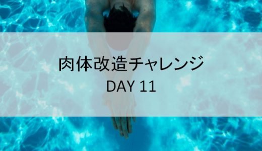 【チャレンジ11日目】肉体改造チャレンジ企画<本日のメニュー:水泳>