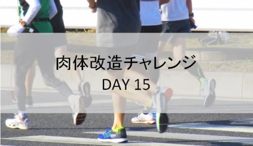 【チャレンジ15日目】肉体改造チャレンジ企画<本日のメニュー:ランニング>