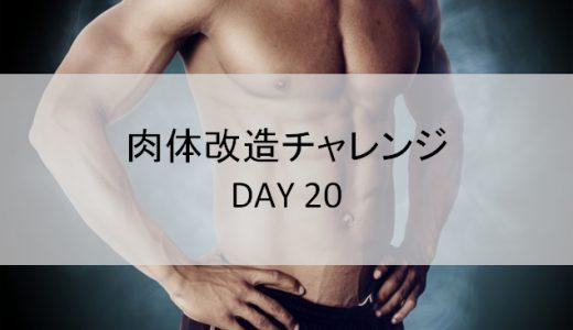 【チャレンジ20日目】肉体改造チャレンジ企画<本日のメニュー:筋トレ>