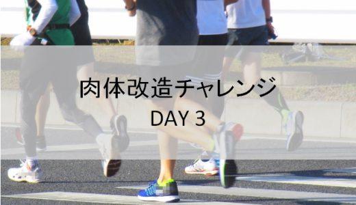 【チャレンジ3日目】肉体改造チャレンジ企画<本日のメニュー:ランニング>