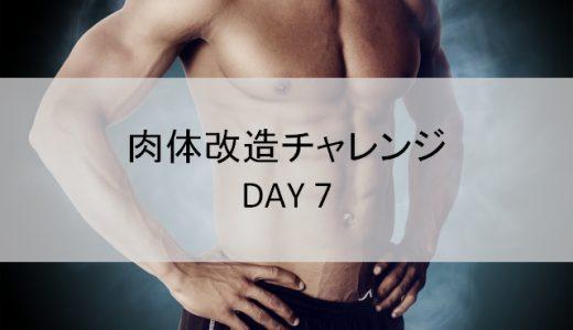 【チャレンジ7日目】肉体改造チャレンジ企画<本日のメニュー:筋トレ&ランニング>