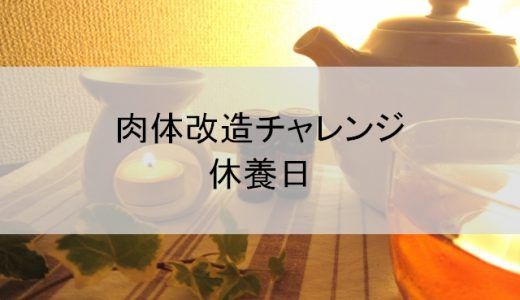 【チャレンジ8日目】肉体改造チャレンジ企画<本日のメニュー:休養>