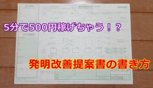 【悪用厳禁】たった5分で500円GET!デンソーの発明改善提案書で効率よく稼ぐ方法!