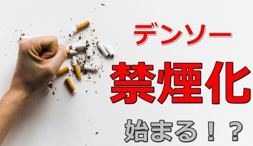 【2020年4月スタート】デンソー社内完全禁煙化が始まる!どうなる喫煙者?【たばこ】