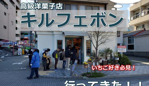 【静岡の見所紹介】キラキラ輝くイチゴタルトに心を奪われて。~キルフェボン編~