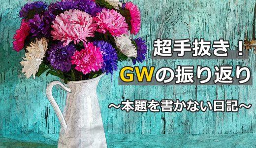 GW折り返し!少し早いけどゴールデンウィークを振り返る。