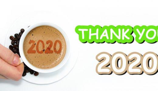 2020年の振り返りをしとく!