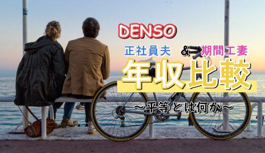 【デンソー】2020年正社員夫と期間工妻の年収比較!