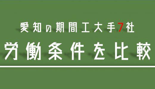 【2021年最新】愛知県内の期間工、大手7社の労働条件を完全比較!あなたに合った期間工が見つかる!